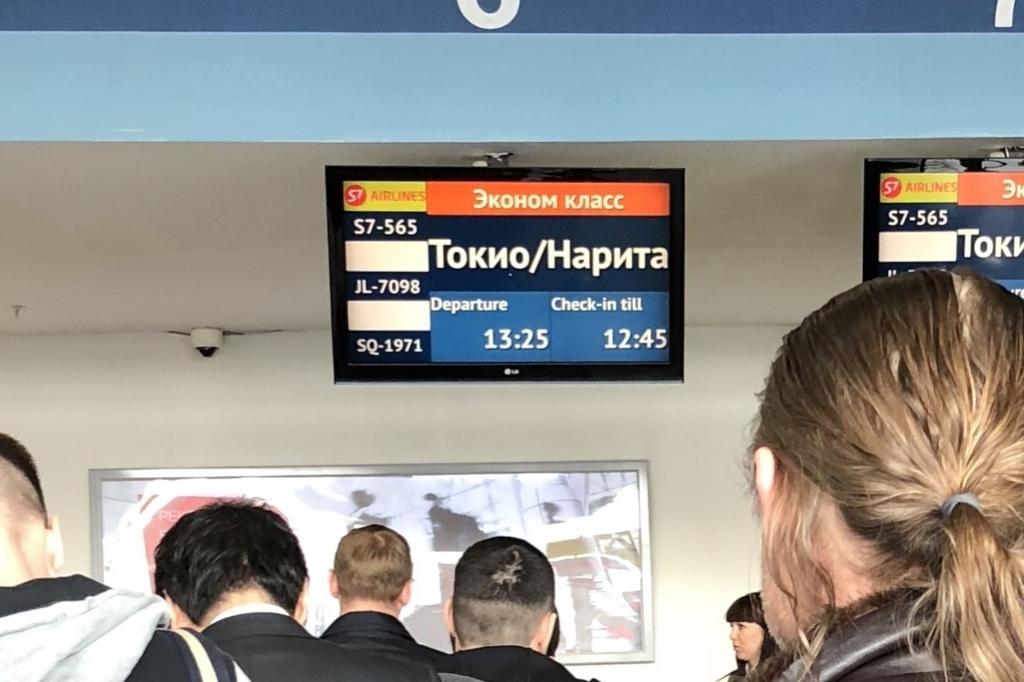 空港のロシア文字の表記