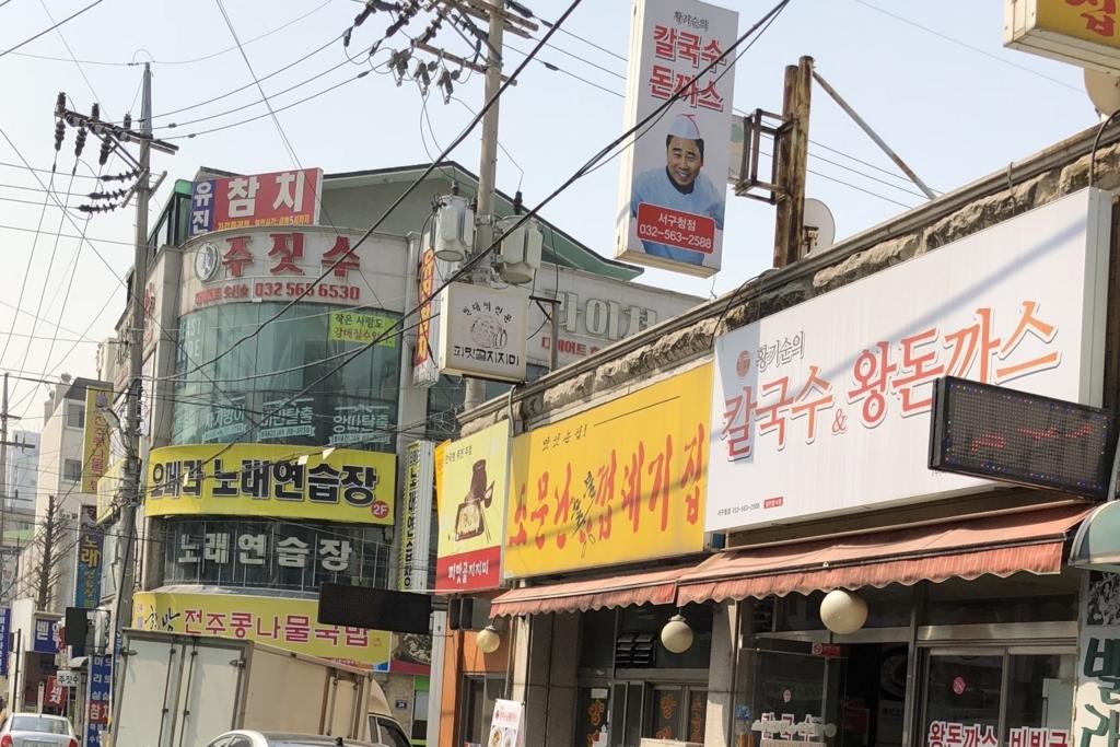 ハングルしかない韓国の街並み