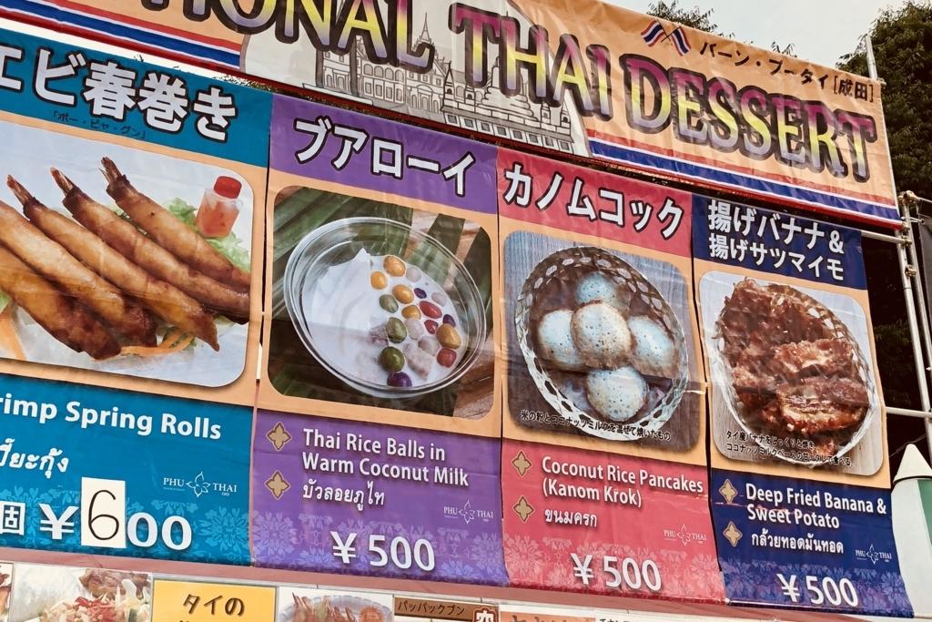 タイ料理の屋台の看板