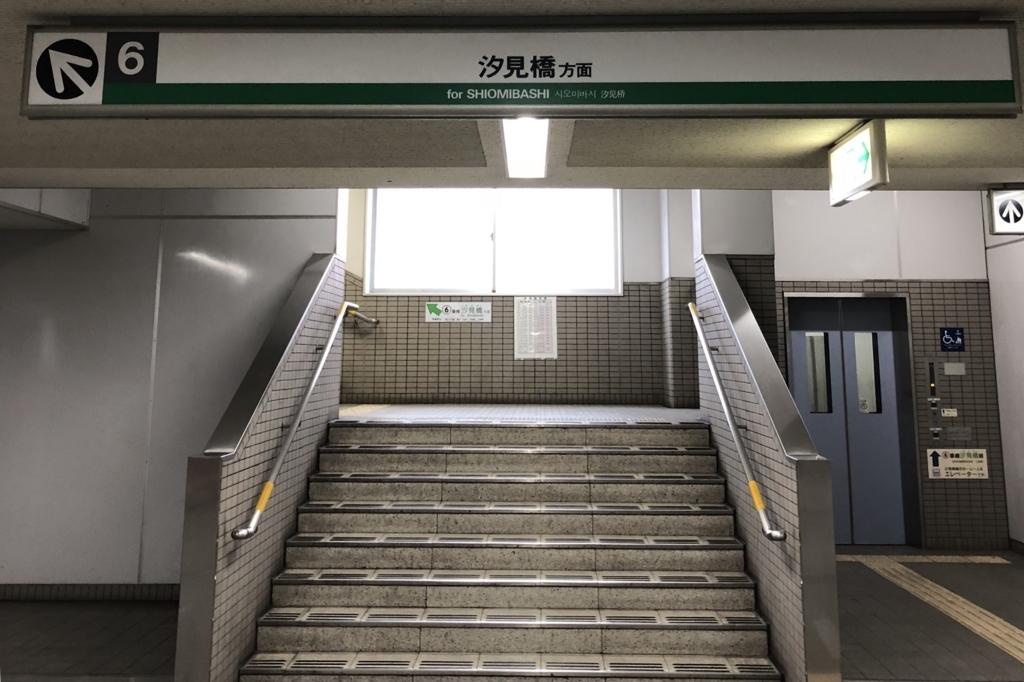 岸里玉出駅の汐見橋線乗り場へ向かう階段