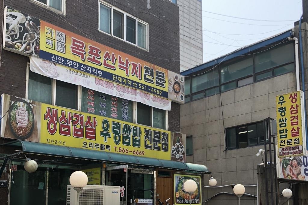 韓国語がたくさん書かれた韓国の店