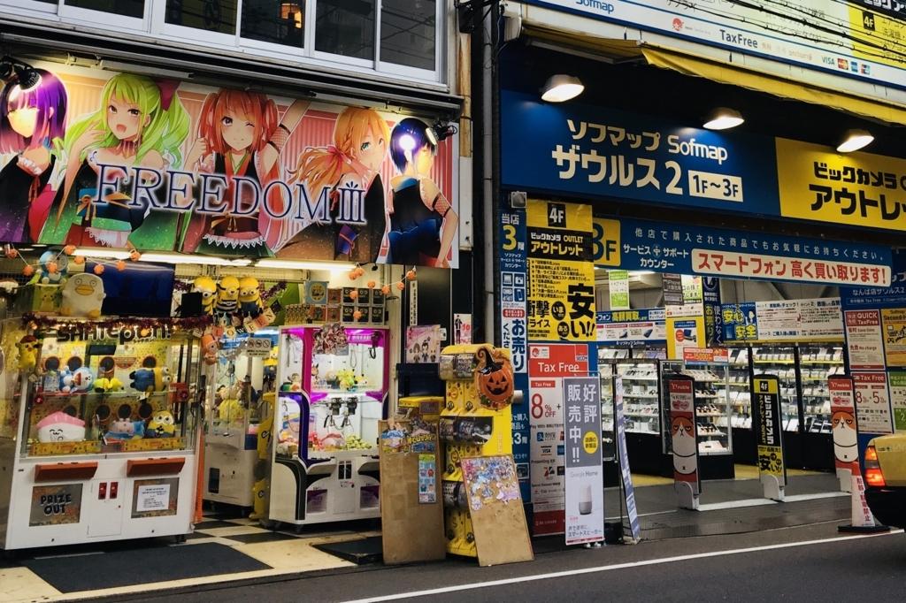 f:id:Nihongode-dozo:20180620221102j:plain