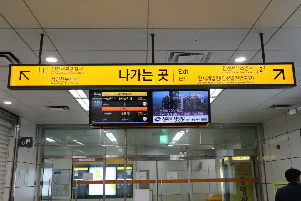 韓国語で書かれた看板