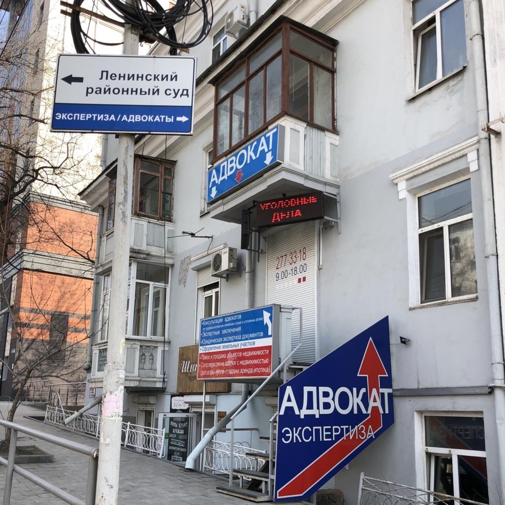ロシア語で書かれた看板