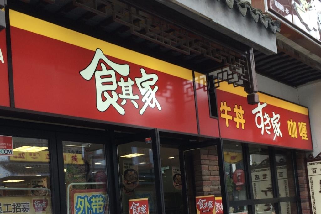 中国のすき家