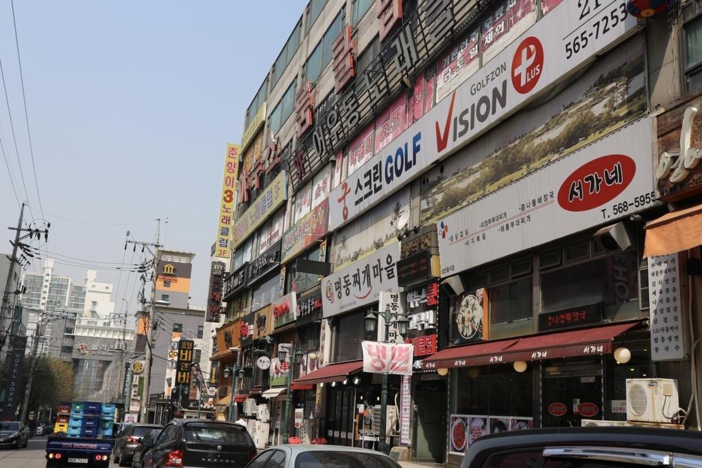韓国の異国感
