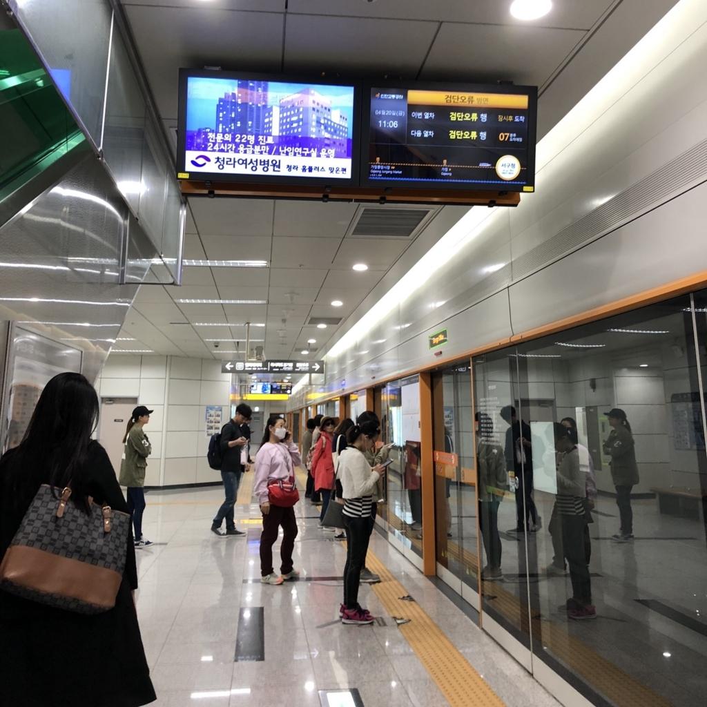 韓国・仁川の地下鉄