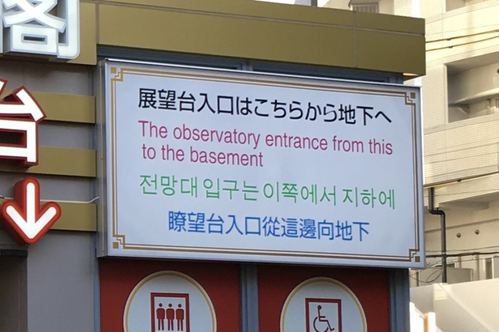 日本語と韓国語と英語と中国語が書かれた看板