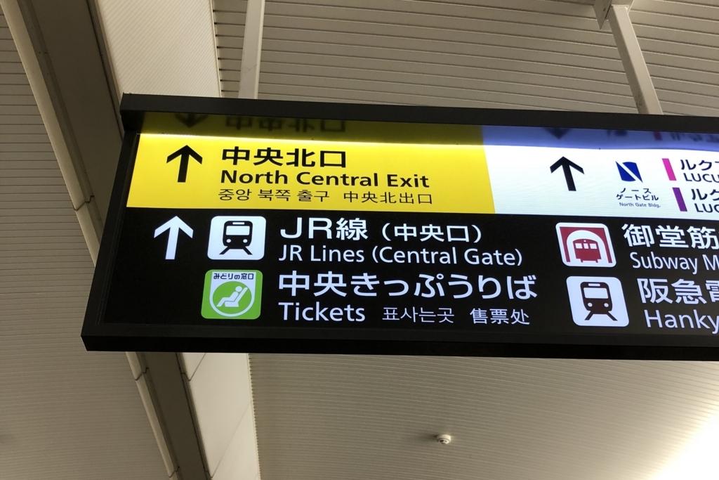 日本語、英語、中国語、韓国語で書かれた看板