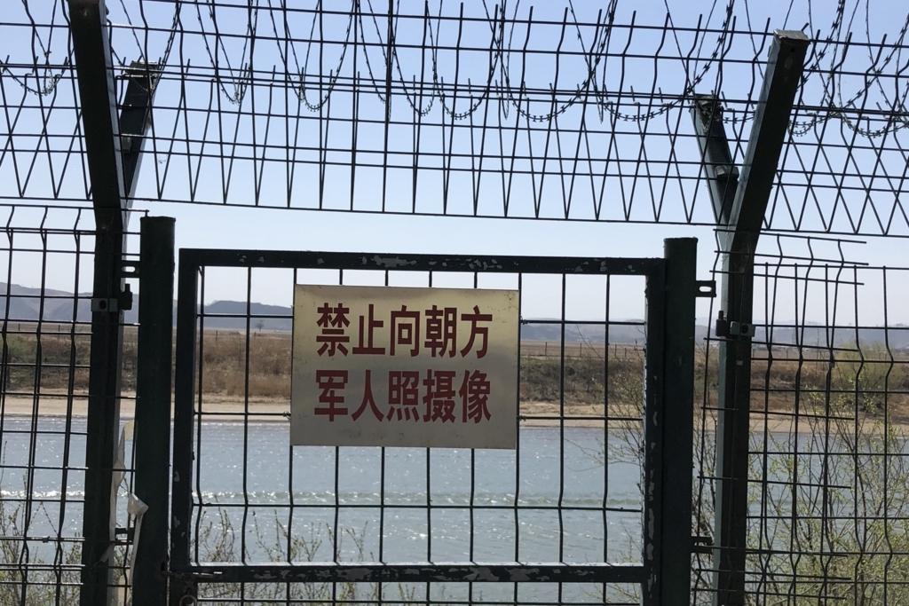中国語で「北朝鮮の軍人の写真を撮ってはいけません」と書かれた看板