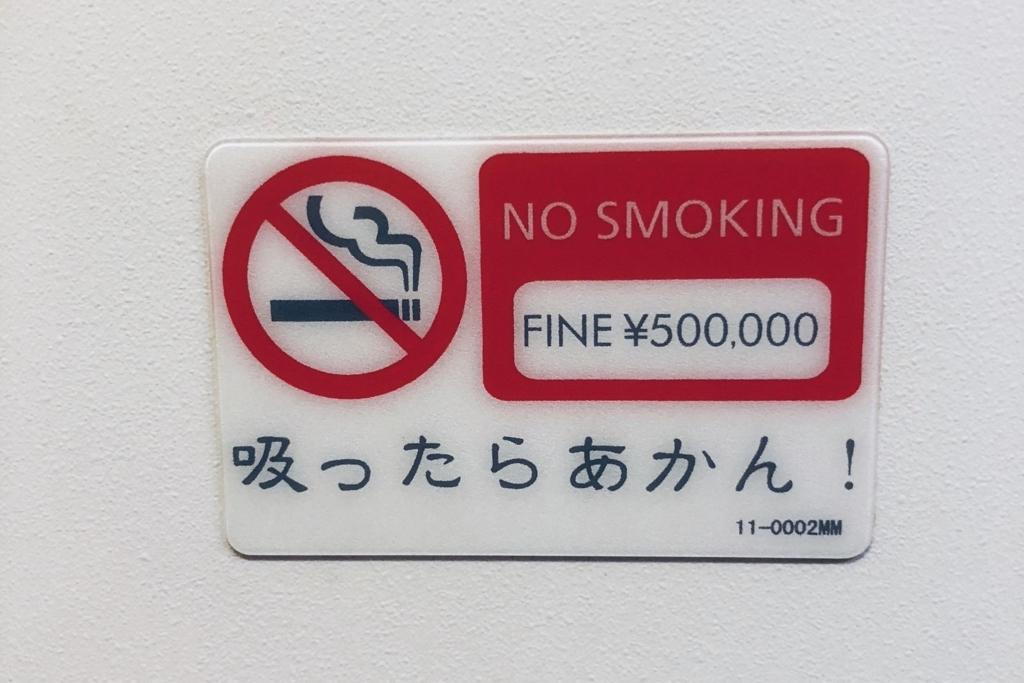 関西弁で書かれた注意書き