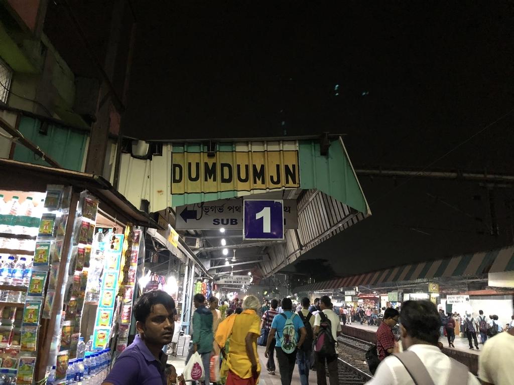 Dum Dum Junction駅のプラットフォーム