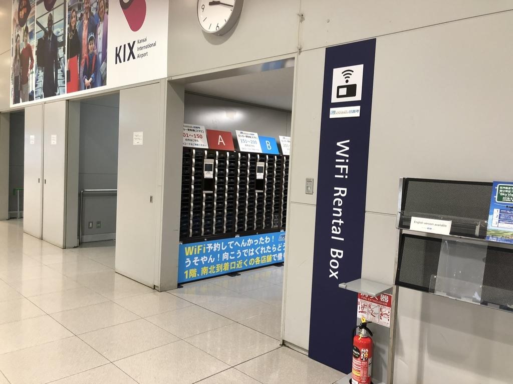 グローバルWifiの関西空港ロッカーの場所