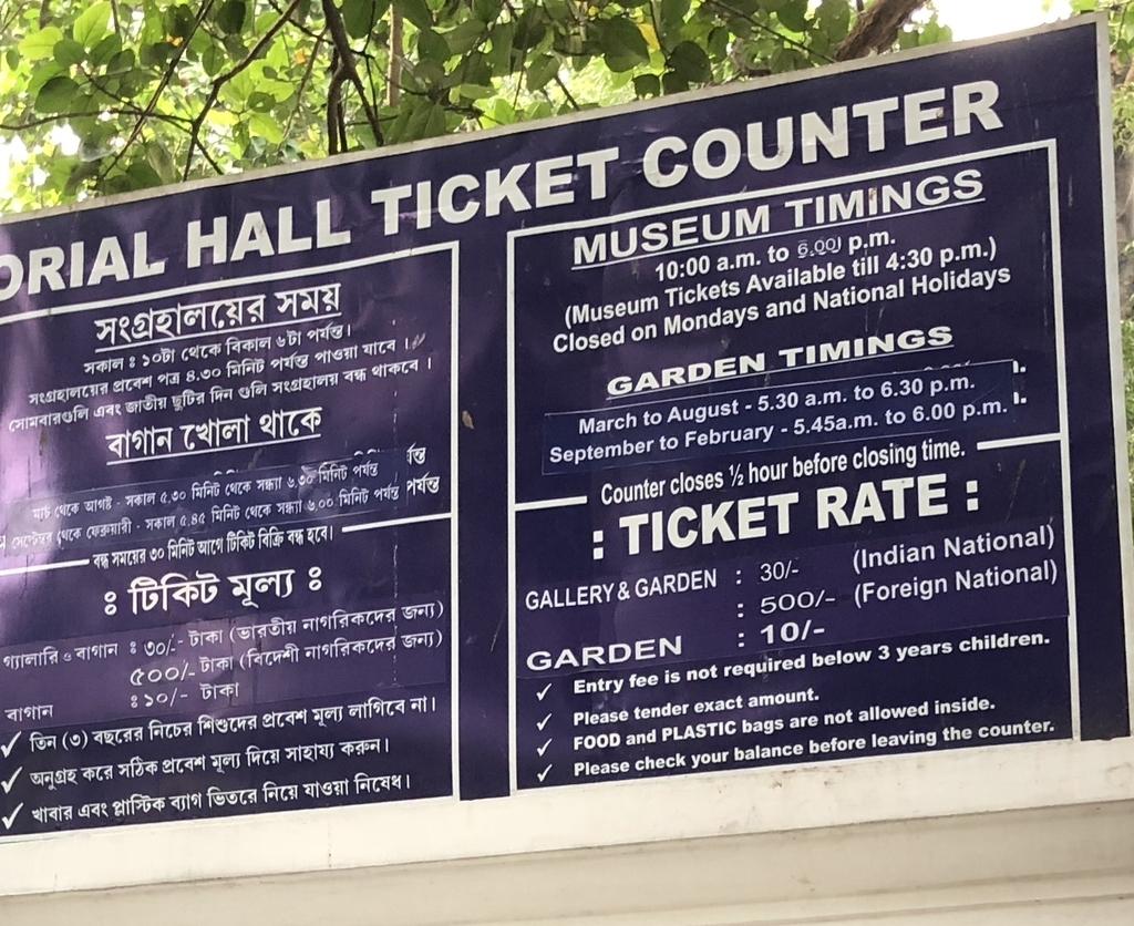 コルカタのビクトリア・メモリアルの入場料が書いてある看板