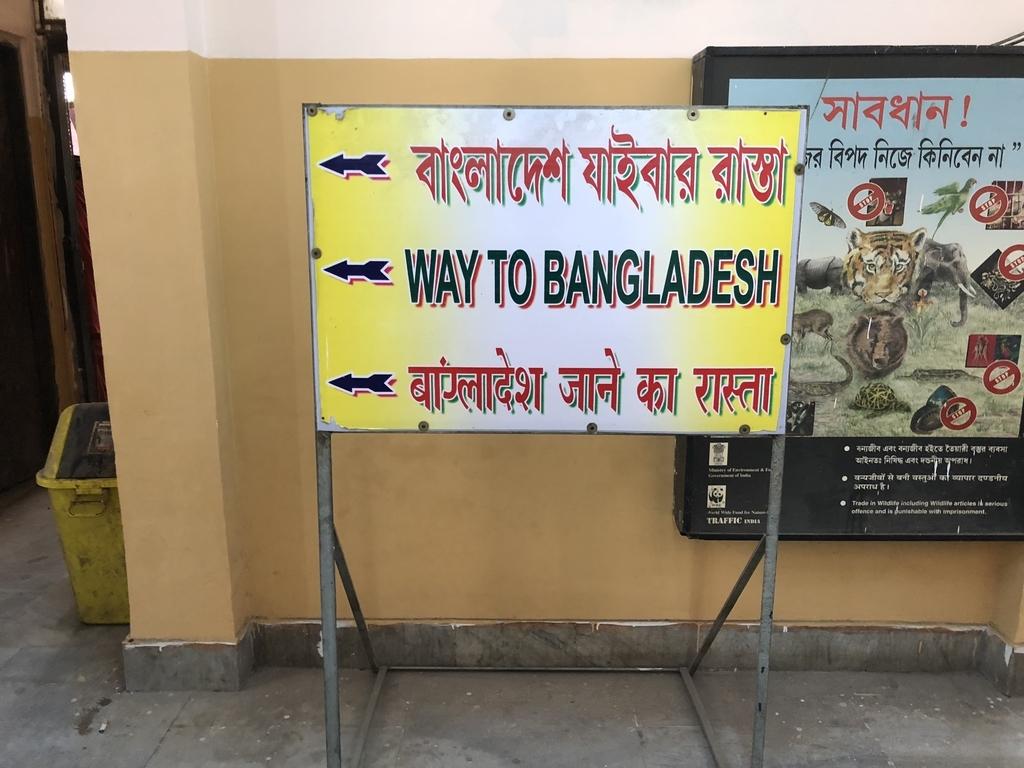 バングラデッシュへの道と書かれた看板
