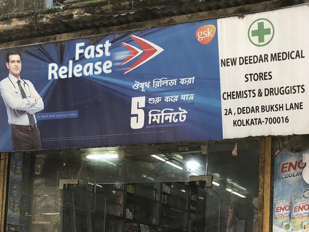 インド・コルカタの英語がメインで書かれた看板