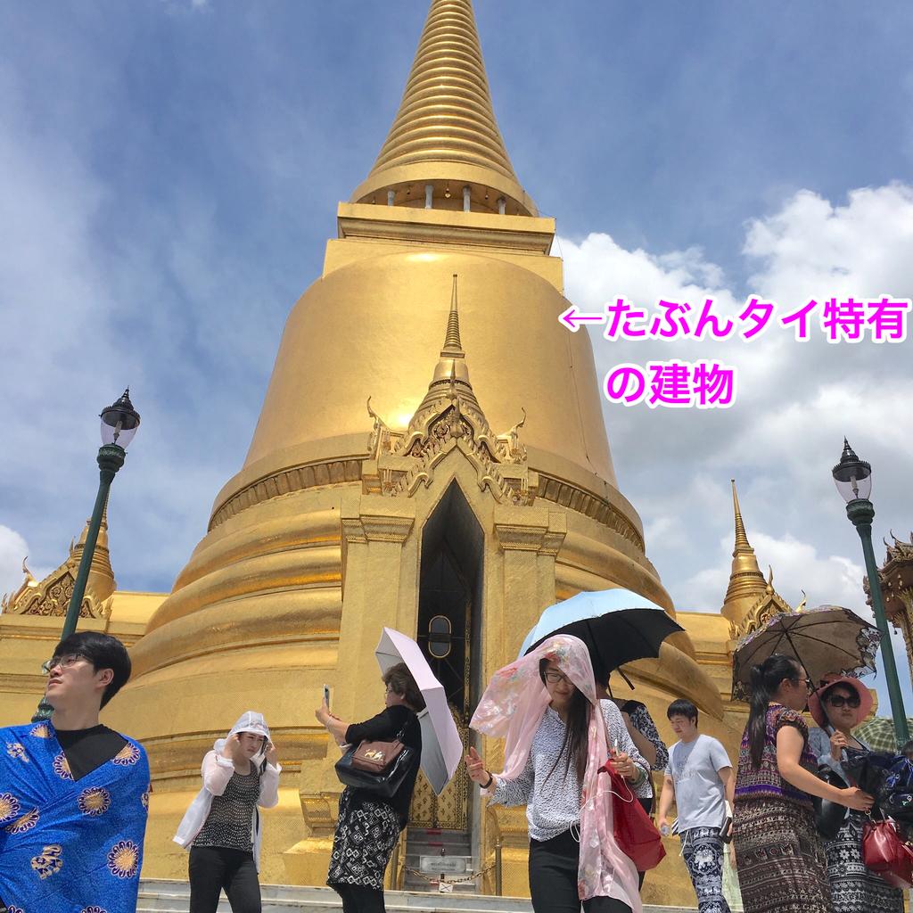タイ特有の建物