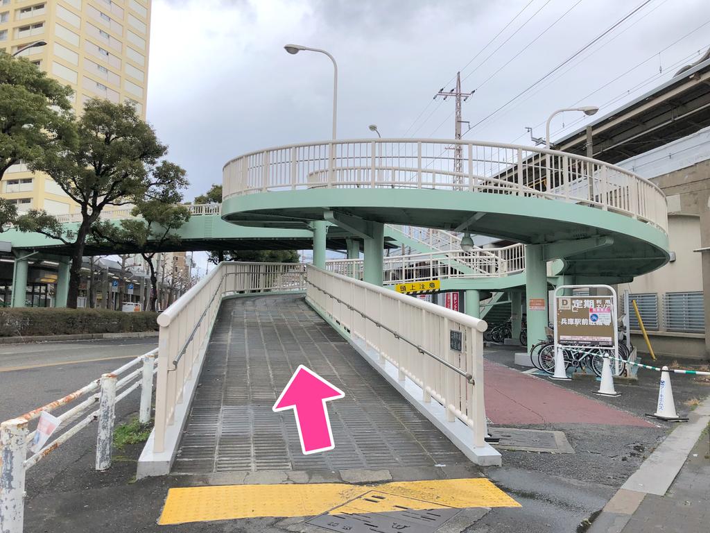 兵庫県くるっと回る歩道橋