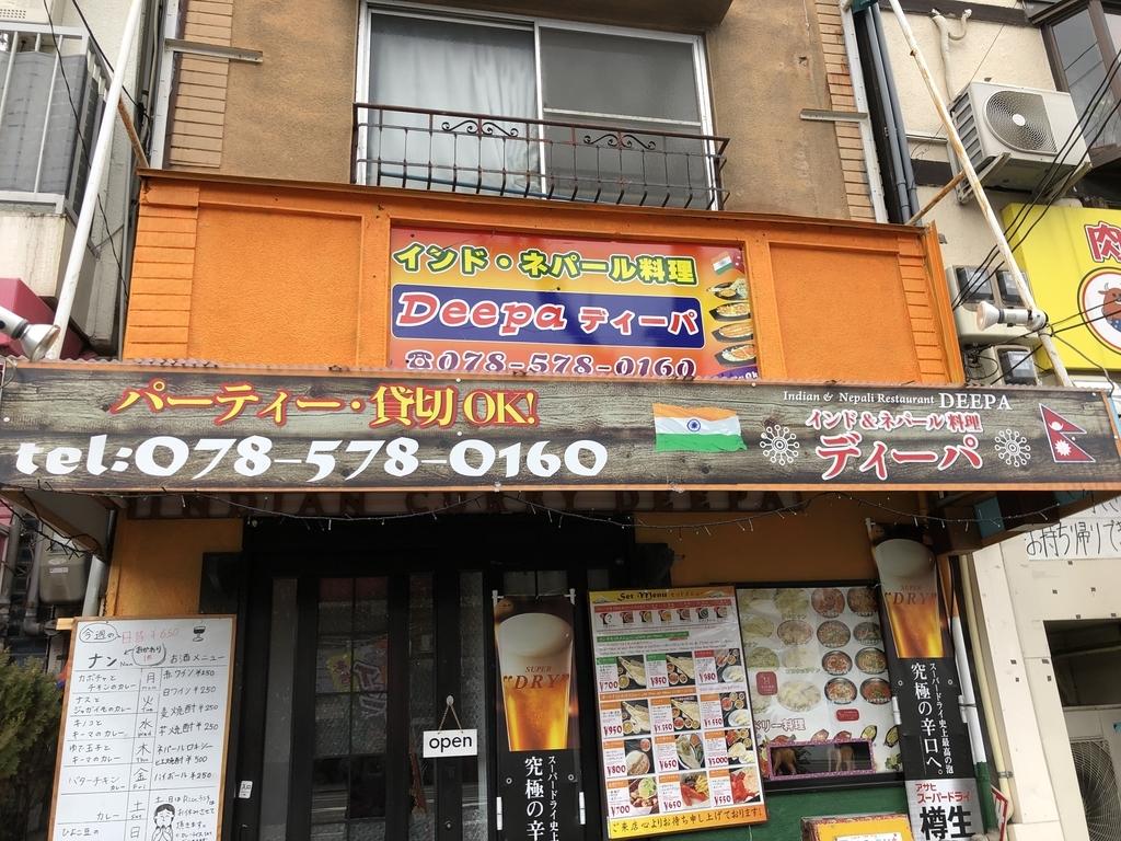 兵庫駅近くのインド料理店