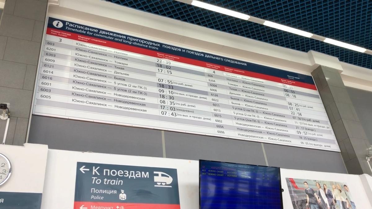 ユジノサハリンスク時刻表