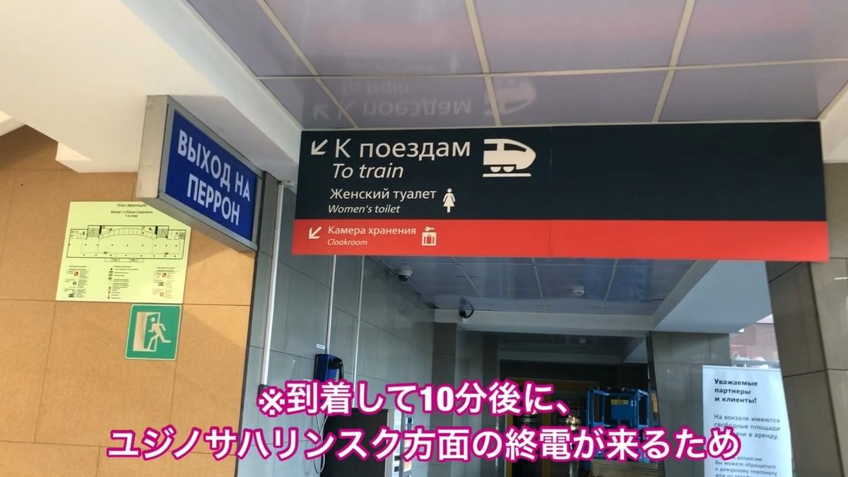 ユジノサハリンスク駅の英語表記
