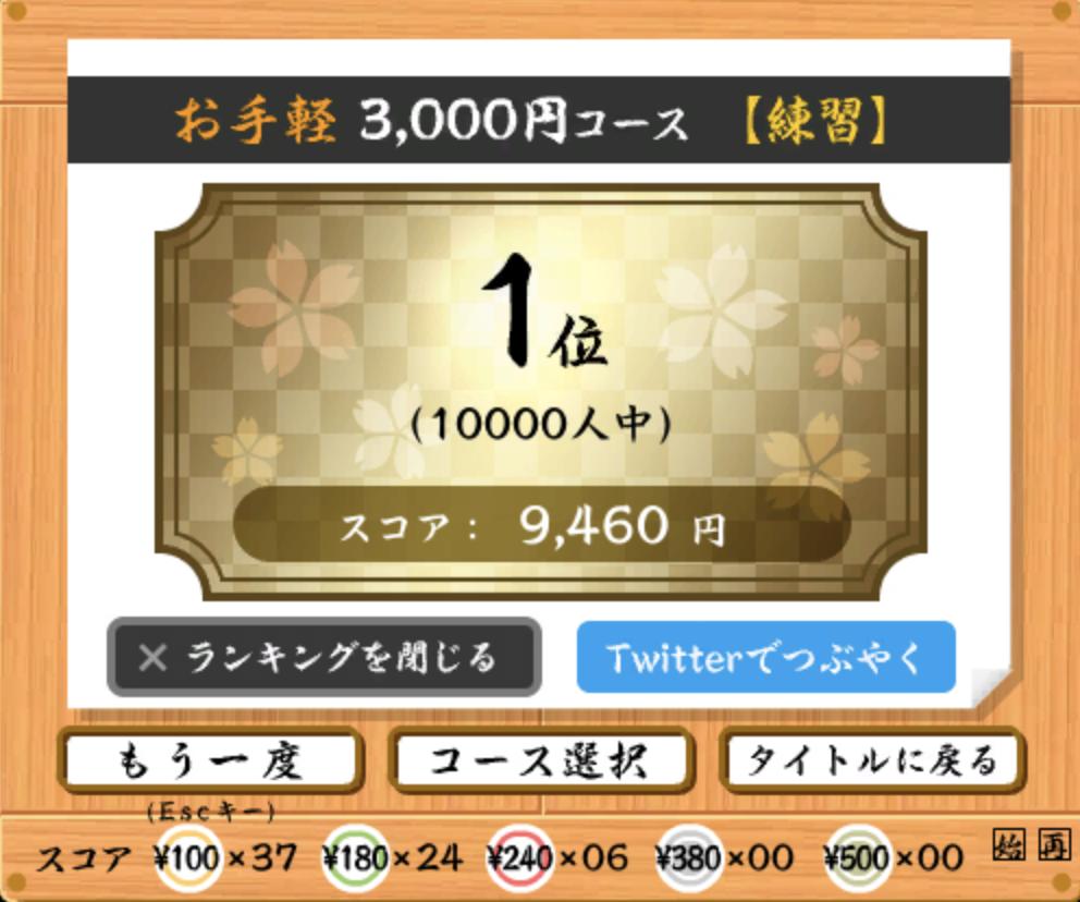 f:id:NijimaShione:20210605010949p:plain