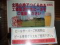 JALラウンジで生ビール