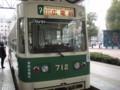7号線広電前行