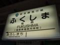 阿武隈急行福島駅