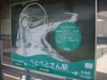 ぺとぺとさん駅米子空港