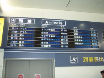 福岡空港国際線到着