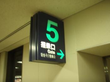 福岡空港統合口5