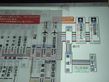 京成新路線図