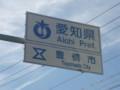 新所原駅から静岡愛知県境へ