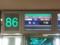86番バスラウンジ