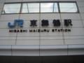 JR東舞鶴駅