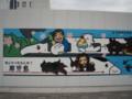 鹿児島中央駅前のビル工事壁画