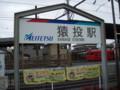 名鉄猿投駅