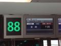 JAL1883宮崎行