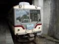 富山地鉄特急アルペン号