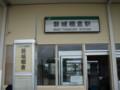 JRバス関東 磐城棚倉駅
