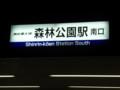 東武東上線森林公園駅