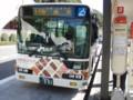箱根登山バス 湯本駅