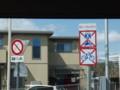 専用道車両通行禁止