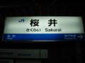 JR桜井駅