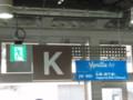 成田空港国内線K搭乗口