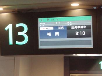 JAL305 福岡空港行