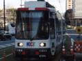 熊本市電 低床電車 9704