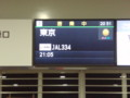 JAL328 東京国際空港(羽田)行