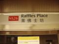 ラッフルズプレース駅